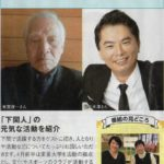 J:COM 下関人図鑑(ご当地人図鑑)に出演しています