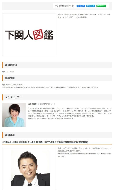 ご当地人図鑑(下関人図鑑)