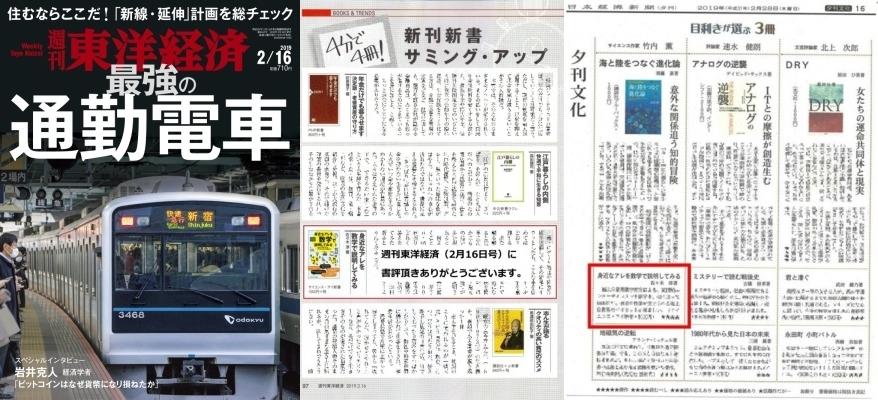 週刊東洋経済・日本経済新聞
