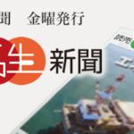 読売中高生新聞・応援キャンペーンの『リスる』に掲載