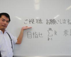 講師オーデション 数学教官