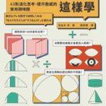 『身近なアレを数学で説明してみる』が翻訳出版されました。