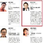 産経新聞とヤフーニュースに全国・講師オーディション本選出場の記事が掲載