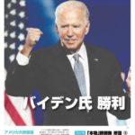 読売中高生新聞 11月13日(金)で「リスる」を担当しました