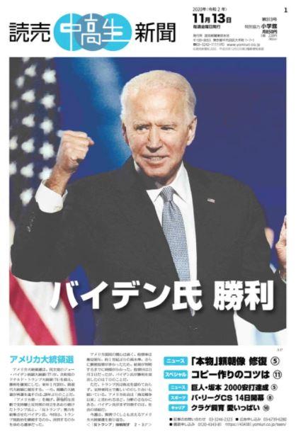 読売中高生新聞11月13日