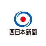 11月30日の西日本新聞(北九州版)に掲載されました