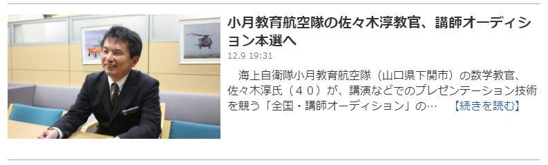 産経新聞 数学教官