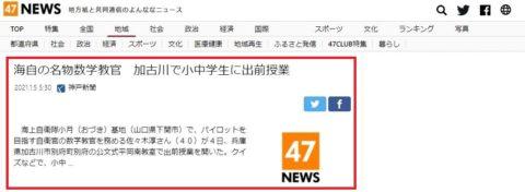47NEWS 神戸新聞 数学教官