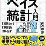 『いちばんやさしいベイズ統計入門』の記事がYahooo!ニュース