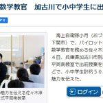 神戸新聞に『海自数学教官が出前授業 クイズで小中生50人学ぶ』掲載