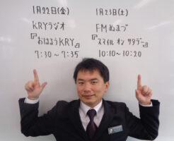 KRYラジオとFMぬまづ 数学教官