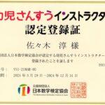 【山口県初】幼児さんすうインストラクターに合格しました。