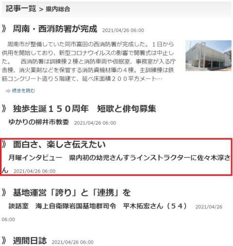 山口新聞 月曜インタビュー