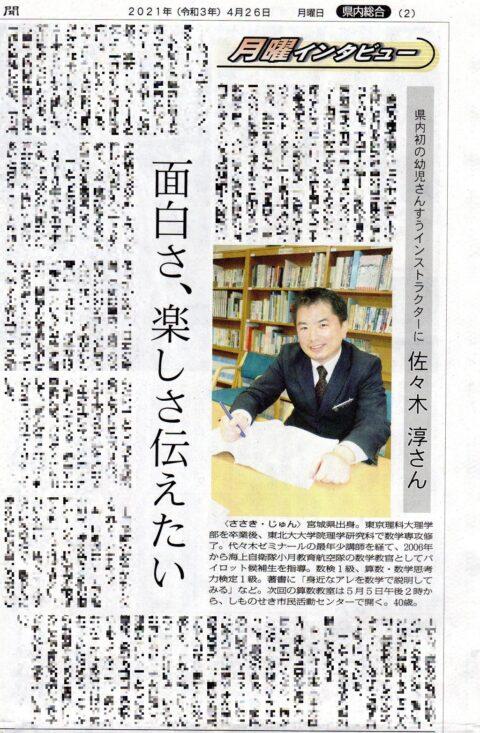 山口新聞 幼児さんすうインストラクター 月曜インタビュー