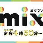 テレビ山口のmix 特集コーナーで紹介(5月11日)