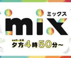 テレビ山口mix 特集コーナー